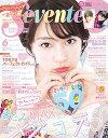 Seventeen 2018年6月号【電子書籍】[ 集英社 ] - 楽天Kobo電子書籍ストア