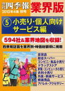 会社四季報 業界版【5】小売り・...