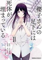 櫻子さんの足下には死体が埋まっている(2)