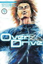 Over Drive9巻【電子書籍】[ 安田剛士 ]