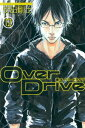 Over Drive12巻【電子書籍】[ 安田剛士 ]