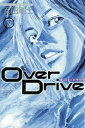 Over Drive7巻【電子書籍】[ 安田剛士 ]