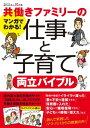 共働きファミリーの仕事と子育て両立バイブル【電子書籍】
