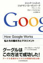 How Google Works【電子...