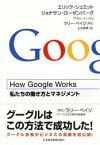 How Google Works【電子書籍】[ エリック・シュミット ]