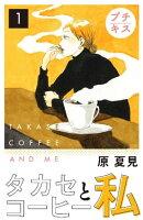 タカセコーヒーと私 プチキスの画像