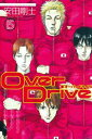 Over Drive15巻【電子書籍】[ 安田剛士 ]