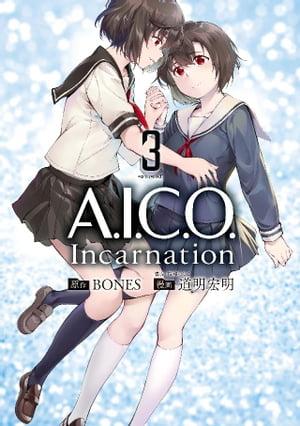 A.I.C.O. Incarnation(3)【電子書籍】[ 道明宏明 ]画像