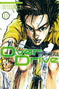 Over Drive11巻【電子書籍】[ 安田剛士 ]