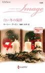 白い冬の旋律愛をたどる系譜 1【電子書籍】[ ルーシー・ゴードン ]