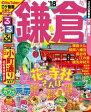 るるぶ鎌倉'18【電子書籍】