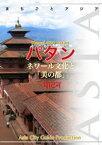 ネパール004パタン 〜ネワール文化と「美の都」【電子書籍】[ 「アジア城市(まち)案内」制作委員会 ]