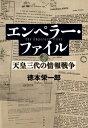 エンペラー・ファイル 天皇三代の情報戦争【電子書籍】[ 徳本栄一郎 ]