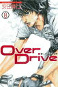 Over Drive8巻【電子書籍】[ 安田剛士 ]