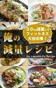 俺の減量レシピ by masah...