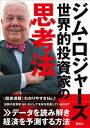 ジム・ロジャーズ 世界的投資家の思考法【電子書籍】[ ジム・ロジャーズ ]