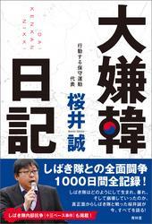 2016年7月 東京都知事選挙 本気の候補者 桜井誠
