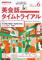 NHKラジオ 英会話タイムトライアル 2018年6月号[雑誌]