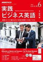 NHKラジオ 実践ビジネス英語 2018年6月号[雑誌]