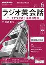 NHKラジオ ラジオ英会話 2018年6月号[雑誌]【電子書...