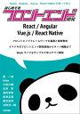 React,Angular,Vue.js,React Nativeを使って学ぶ はじめてのフロントエンド開発【電子書籍】[ 原一浩 ]