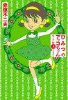 ひみつのアッコちゃん 完全版 3【電子書籍】[ 赤塚不二夫 ]