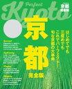 京都 完全版【電子書籍】