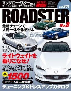 ハイパーレブ Vol.201 マツダ・ロードスター No.8【電子書籍】[ 三栄書房 ]