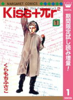 Kiss+πr2【期間限定試し読み増量】 1