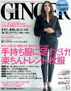 GINGER[ジンジャー] 2015年10月号【電子書籍】[ 幻冬舎 ]