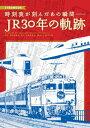 時刻表が刻んだあの瞬間ー JR30年の軌跡【電子書籍】