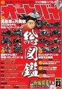 オートバイ 2013年4月号 2...