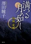 満つる月の如し 仏師・定朝【電子書籍】[ 澤田瞳子 ]