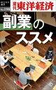 副業のススメ週刊東洋経済eビジネス新書no.198【電子書籍