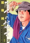 月下の棋士(31)【電子書籍】[ 能條純一 ]
