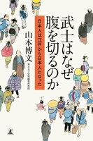 武士はなぜ腹を切るのか 日本人は江戸から日本人になった