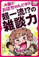 大阪のおばちゃんに学ぶ超一流!?の雑談力【電子書籍】[ 上村悦子 ]