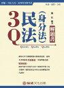 1B325-3Q民法(身分法)解題書【電子書籍】[ 關欣 ]
