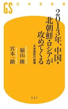 2013年、中国・北朝鮮・ロシアが攻めてくる  日本国防の崩壊【電子書籍】[ 福山隆┴宮本一路 ]