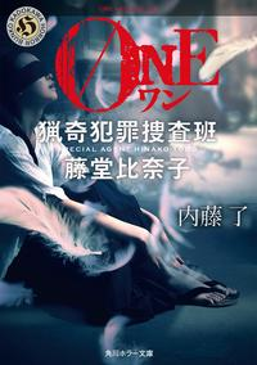 ONE 猟奇犯罪捜査班・藤堂比奈子【電子書籍】[ 内藤 了 ]