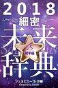2018年占星術☆細密未来辞典射手座【電子書籍】[ ジュヌビエーヴ・沙羅 ]