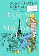フランス コミック ファッション ビューティ