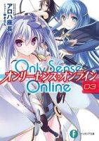 Only Sense Online 3 ーオンリーセンス・オンラインー