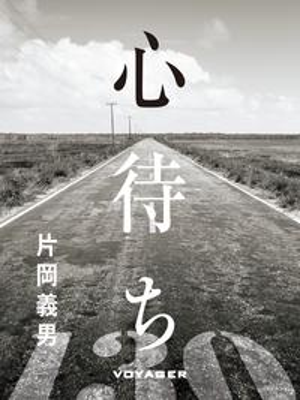 心待ち【電子書籍】[ 片岡義男 ]