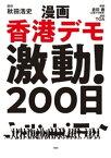 漫画 香港デモ激動!200日【電子書籍】[ 秋田浩史 ]