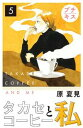 タカセコーヒーと私 プチキス(5...