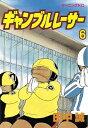 ギャンブルレーサー(6)【電子書籍】[ 田中誠 ]
