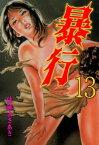 暴行13【電子書籍】[ 佐藤まさあき ]