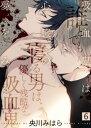 吸血鬼は心臓の夢をみる(6)【電子書籍】[ 央川みはら ]