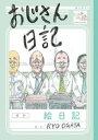 おじさん日記【電子書籍】[ RYO OGATA ]